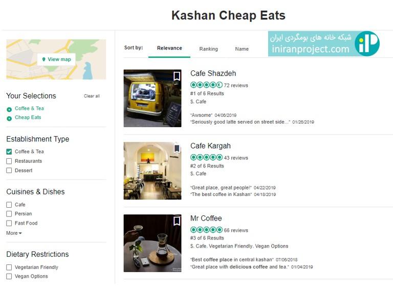 نمونه کافه ها و چایخانه های ثبت شده در تریپ ادوایزر