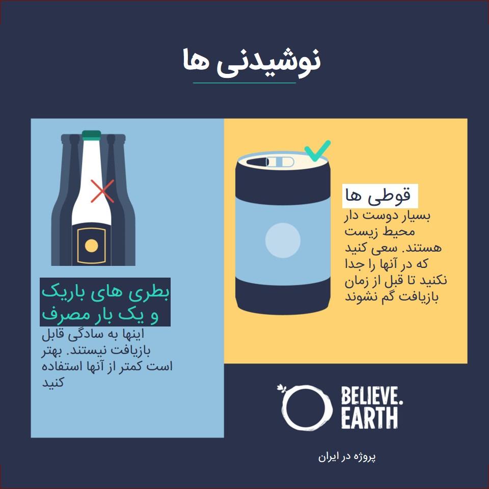 بطری های نوشیدنی ها را چگونه تفکیک کنیم؟
