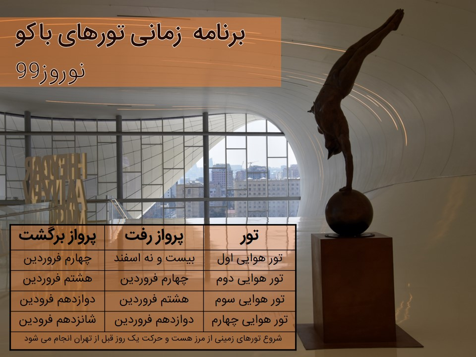 برانامه زمانی تورهای باکو نوروز 98