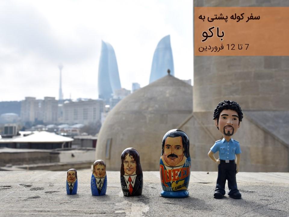 برنامه زمانی تور باکو نوروز 99 سفر کوله پشتی