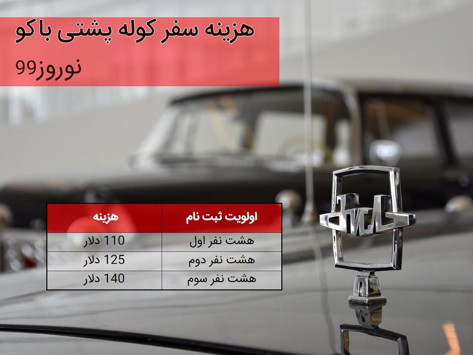 هزینه تور باکو سفر کوله پشتی نوروز 99
